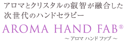 aromahandfab.com